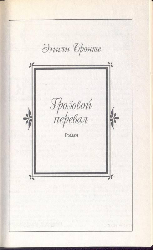 Иллюстрация 1 из 3 для Грозовой перевал. Агнес Грей: Роман - Эмили Бронте | Лабиринт - книги. Источник: Бри
