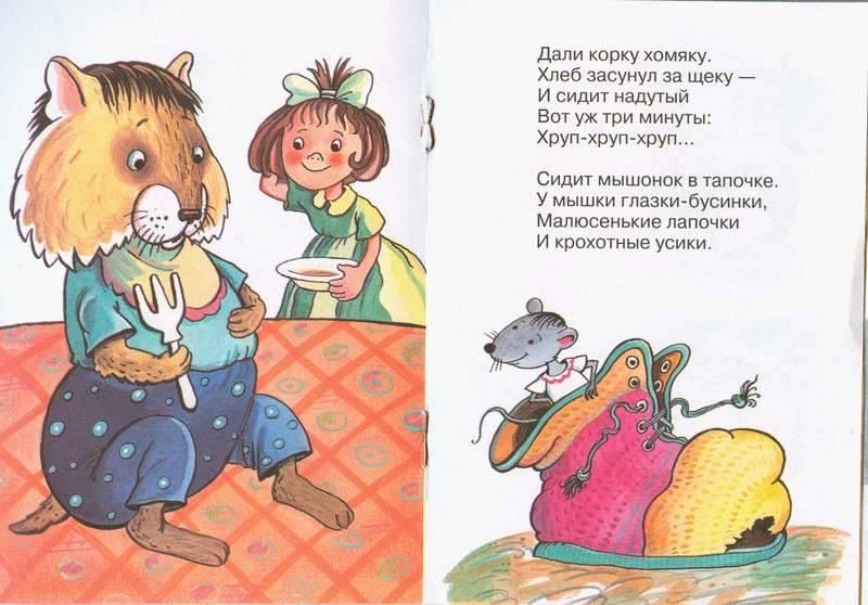Иллюстрация 1 из 3 для Мои любимцы - Андрей Усачев | Лабиринт - книги. Источник: iozhka