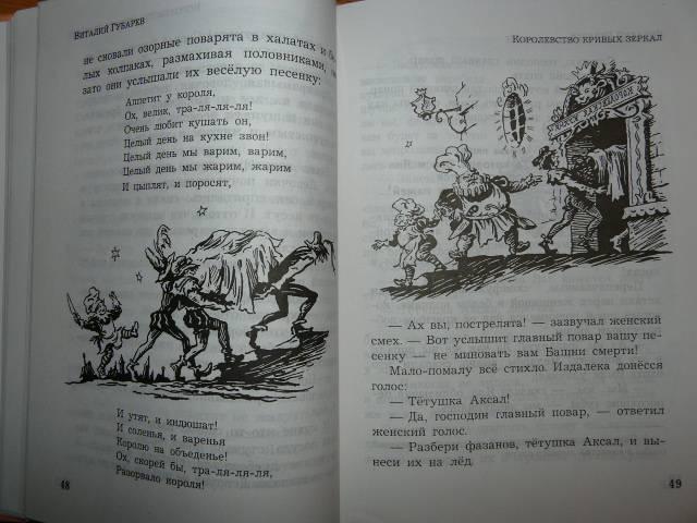 Иллюстрация 1 из 10 для Королевство кривых зеркал: Повесть - Виталий Губарев | Лабиринт - книги. Источник: Tais