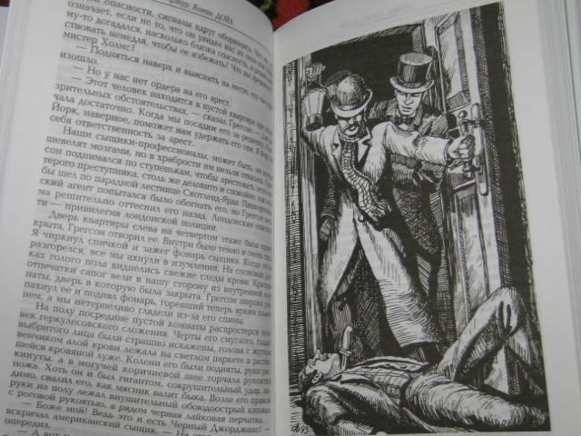 Иллюстрация 1 из 2 для Архив Шерлока Холмса - Артур Дойл | Лабиринт - книги. Источник: Tais