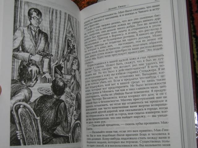 Иллюстрация 1 из 3 для Записки о Шерлоке Холмсе. Том 2 - Артур Дойл   Лабиринт - книги. Источник: Tais