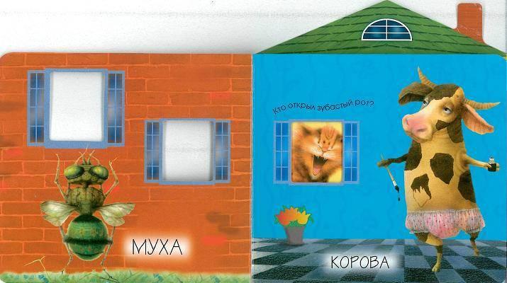 Иллюстрация 1 из 5 для Кто живет в домике? | Лабиринт - книги. Источник: Кнопа2