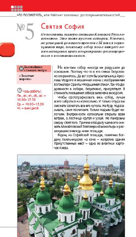 Иллюстрация 1 из 3 для Киев. Оранжевый гид - Кузьмичева, Кузьмичев   Лабиринт - книги. Источник: Sundance