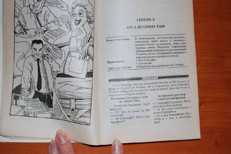 Гдз бизнес-курс по английского языка и.с. богацкий