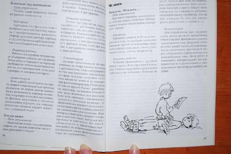 Иллюстрация 1 из 2 для Космическое воспитание - Елена Хилтунен   Лабиринт - книги. Источник: Бутягина Наталья Георгиевна