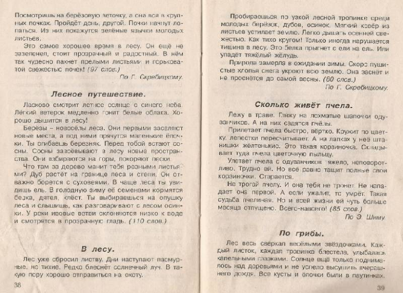 Программа 2100 диктант по русскому языку 4 класс