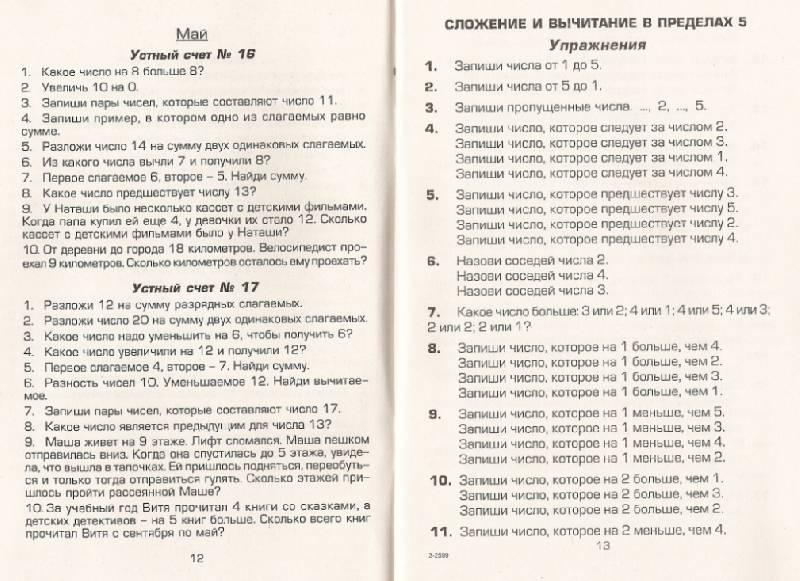 Рецензии покупателей на Магазин Няня ру 03 12 2008