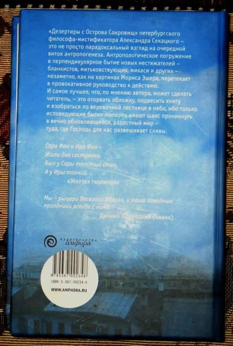 Иллюстрация 1 из 4 для Дезертиры с Острова Сокровищ - Александр Секацкий | Лабиринт - книги. Источник: Ежик в тумане