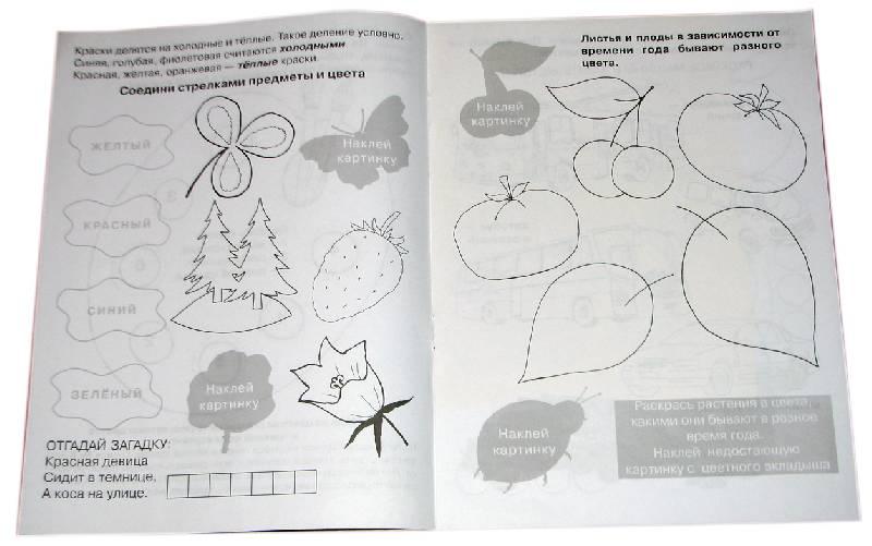 Иллюстрация 1 из 2 для Волшебные цвета   Лабиринт - книги. Источник: *Мария*