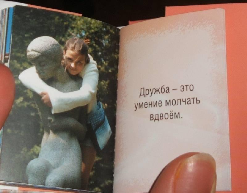 Иллюстрация 1 из 4 для Лучшей подружке (К032)   Лабиринт - книги. Источник: Иванова  Екатерина