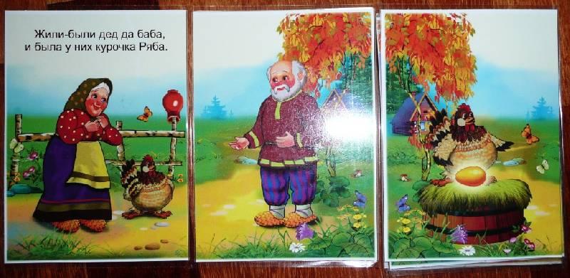 Иллюстрация 1 из 5 для Книжка-непромокашка: Курочка Ряба | Лабиринт - книги. Источник: Ятакая