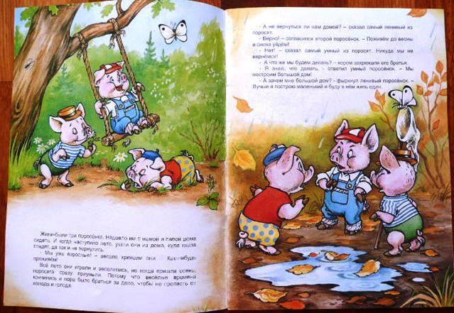 Иллюстрация 1 из 6 для Три поросенка. | Лабиринт - книги. Источник: Ятакая