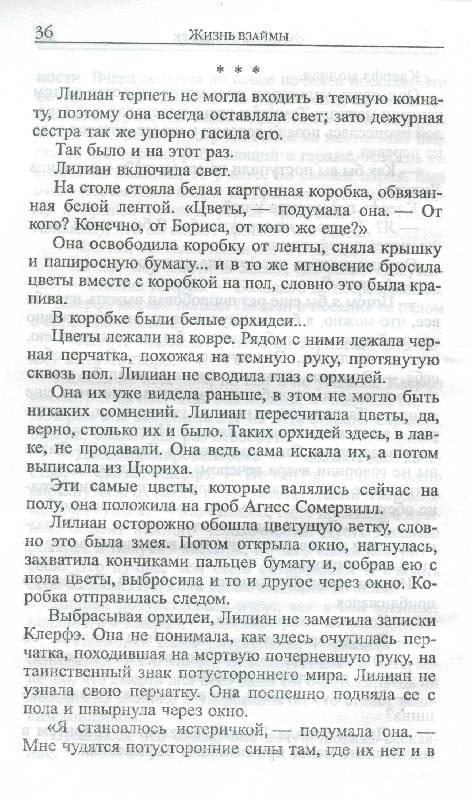 Иллюстрация 1 из 5 для Жизнь взаймы - Эрих Ремарк | Лабиринт - книги. Источник: Psylvia