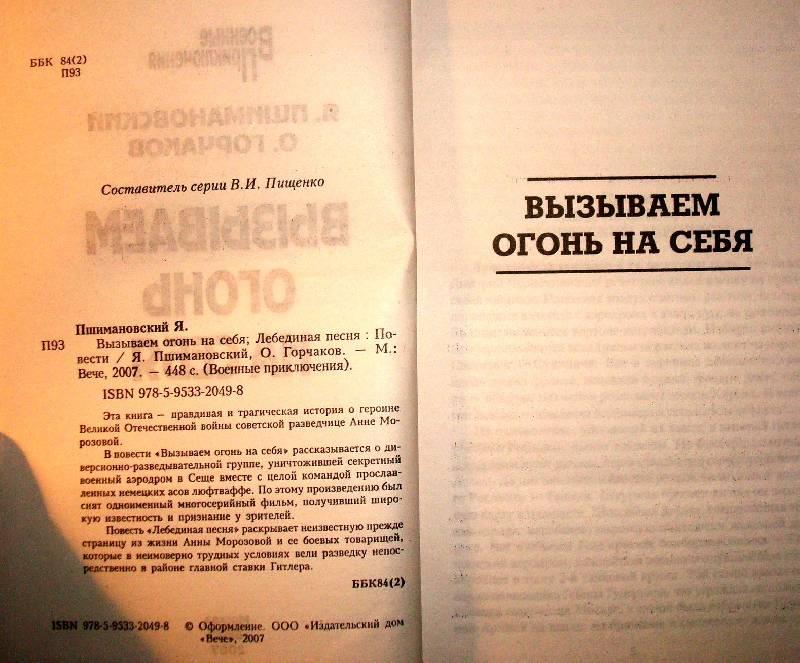 Иллюстрация 1 из 6 для Вызываем огонь на себя - Пшимановский, Горчаков | Лабиринт - книги. Источник: Мефи