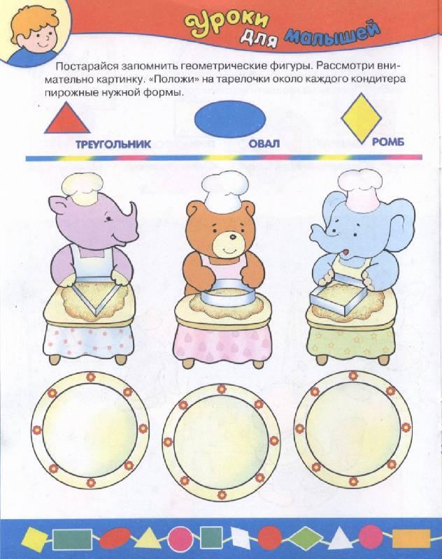 Иллюстрация 1 из 8 для Треугольник, круг, квадрат - И. Попова   Лабиринт - книги. Источник: Сова