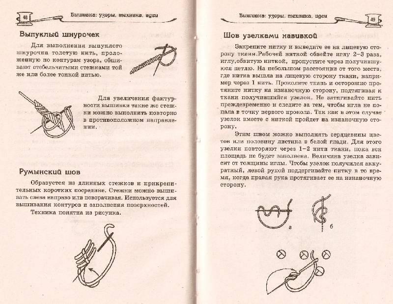 Иллюстрация 1 из 6 для Вышивка: узоры, техника, идеи - Людмила Данильченко | Лабиринт - книги. Источник: Cattus