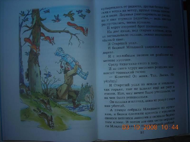 Сказки для про принцесс читать онлайн