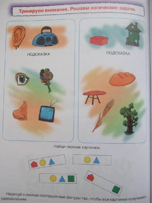 Иллюстрация 1 из 6 для Логика. Учимся самостоятельно думать, сравнивать, рассуждать - Гаврина, Топоркова, Щербинина, Кутявина | Лабиринт - книги. Источник: Klyukofka