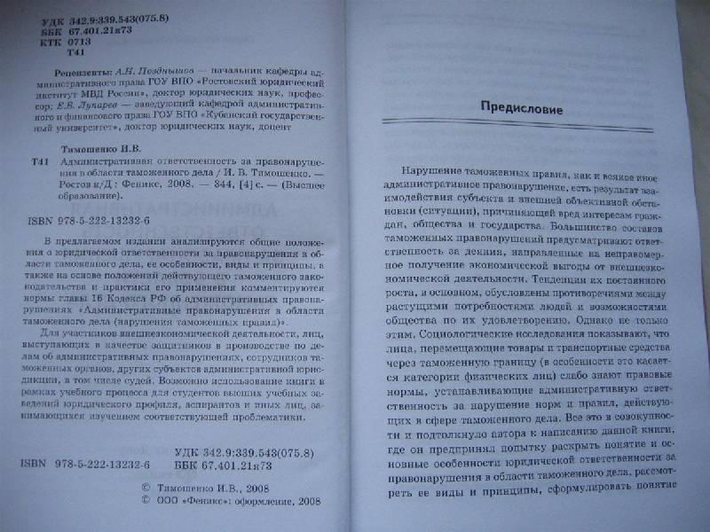 Иллюстрация 1 из 3 для Административная ответственность за правонарушения в области таможенного дела - Иван Тимошенко   Лабиринт - книги. Источник: Крошка Сью
