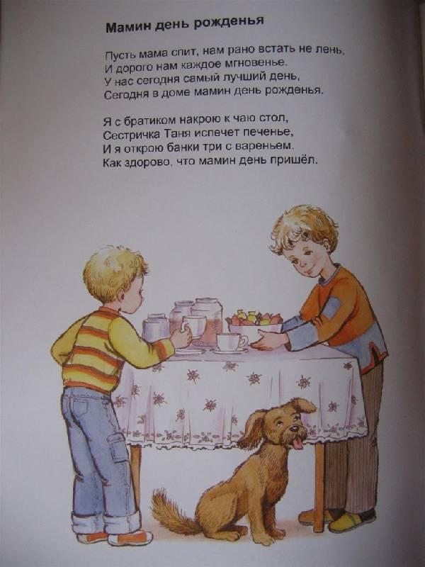 Иллюстрация 1 из 3 для Дни рождения - Лопатина, Скребцова | Лабиринт - книги. Источник: Крошка Сью