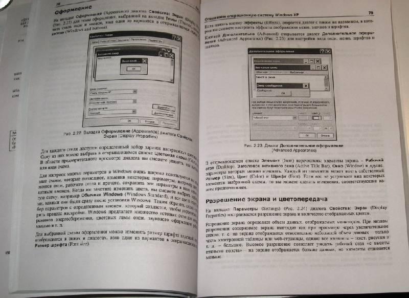 Иллюстрация 1 из 6 для Видеосамоучитель. Windows XP (+ CD) - Филипп Резников | Лабиринт - книги. Источник: Zhanna