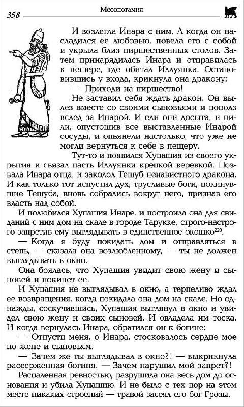 Иллюстрация 1 из 12 для Древний Египет. Месопотамия - Иван Рак | Лабиринт - книги. Источник: Ценитель классики
