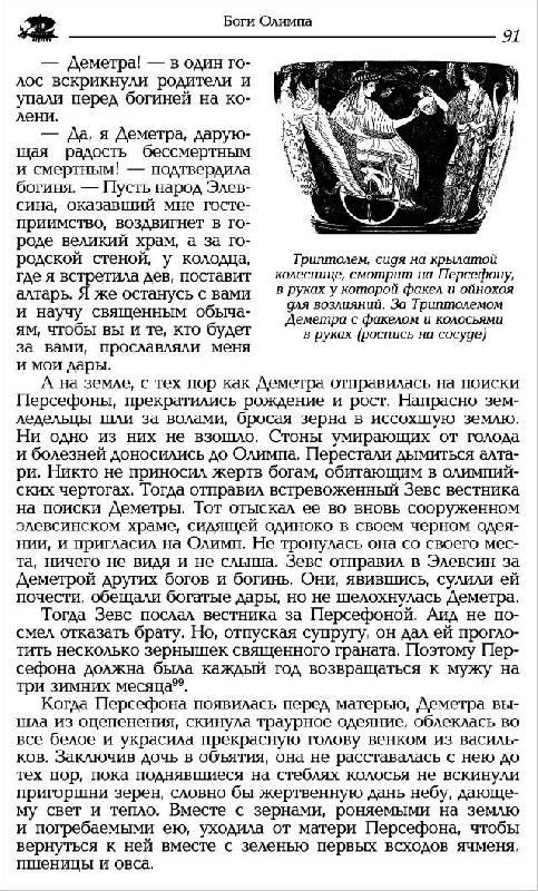 Иллюстрация 1 из 9 для Древняя Греция - Александр Немировский | Лабиринт - книги. Источник: Ценитель классики