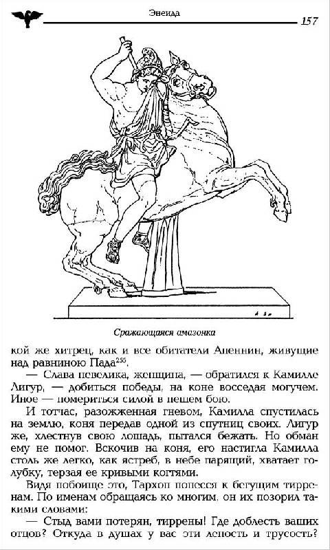 Иллюстрация 1 из 3 для Ранняя Италия и Рим - Александр Немировский | Лабиринт - книги. Источник: Ценитель классики