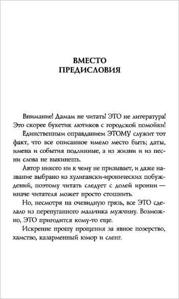 Иллюстрация 1 из 12 для Как закалялась сталь-2 и 1/2 - Андрей Кочергин   Лабиринт - книги. Источник: Ценитель классики