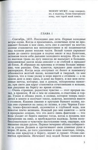 Иллюстрация 1 из 3 для Голодная гора. Королевский генерал - Дафна Дюморье | Лабиринт - книги. Источник: bagirchik