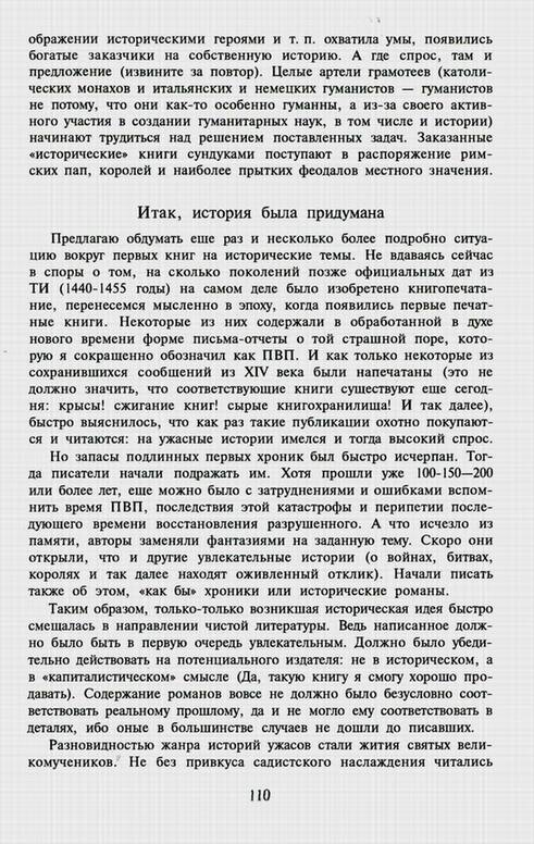 Иллюстрация 1 из 4 для История под знаком вопроса - Евгений Габович | Лабиринт - книги. Источник: Panterra