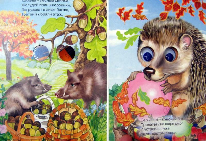 Иллюстрация 1 из 3 для Чудо-теремок - Ольга Крас | Лабиринт - книги. Источник: Спанч Боб