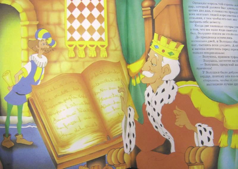 Иллюстрация 1 из 11 для Золотые сказки | Лабиринт - книги. Источник: Спанч Боб