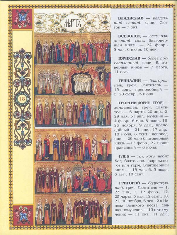 Иллюстрация 1 из 3 для Твое святое имя - Георгий Юдин | Лабиринт - книги. Источник: Бетельгейзе