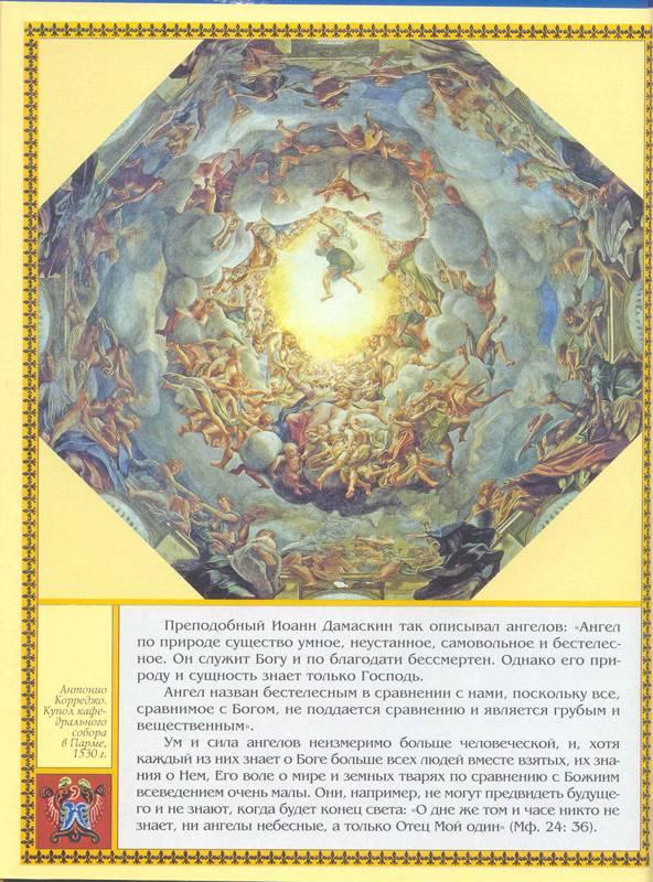 Иллюстрация 1 из 3 для Ангелы и бесы - Георгий Юдин | Лабиринт - книги. Источник: Бетельгейзе