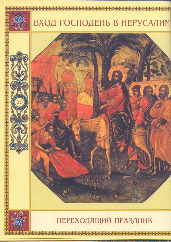 Иллюстрация 1 из 3 для Православные праздники - Георгий Юдин   Лабиринт - книги. Источник: Бетельгейзе