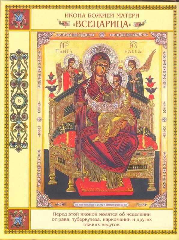 Иллюстрация 1 из 3 для Исцеляющие иконы - Георгий Юдин | Лабиринт - книги. Источник: Бетельгейзе
