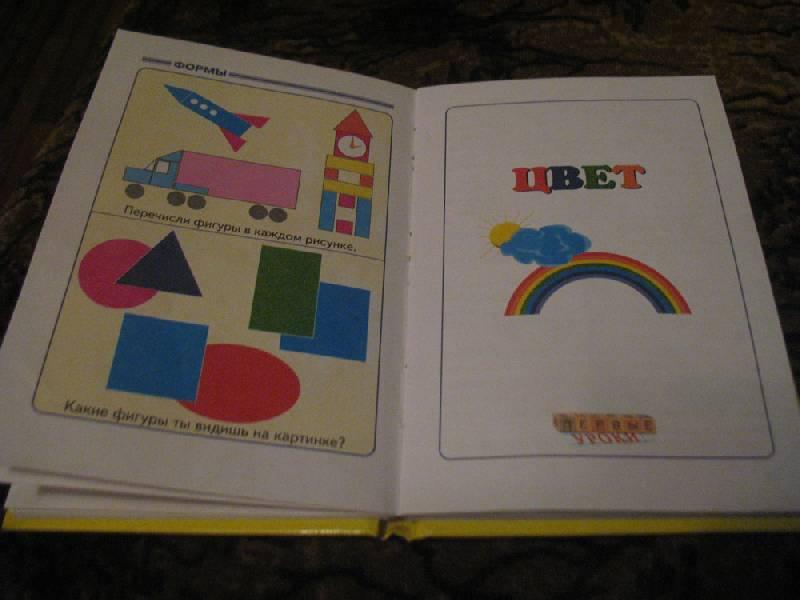 Иллюстрация 1 из 3 для Азбука открытий от 1 года до 3-х лет | Лабиринт - книги. Источник: Черепанова  Мария Юрьевна