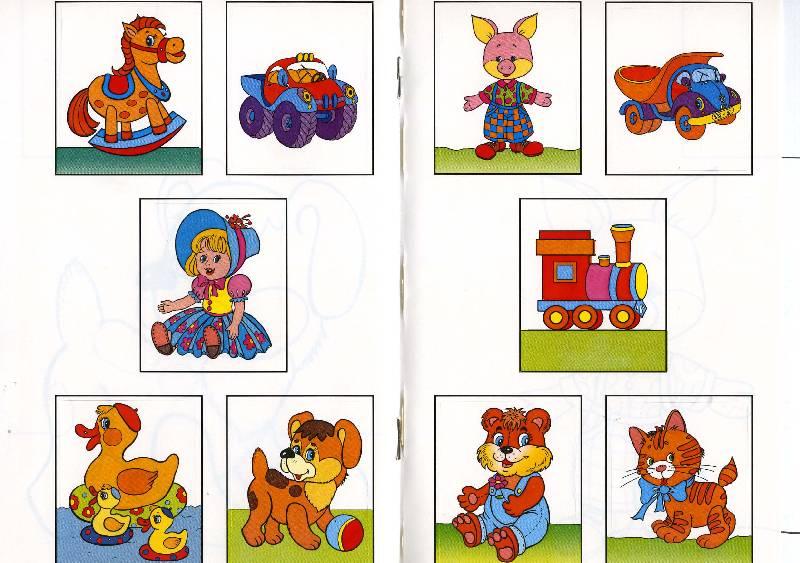 Иллюстрация 1 из 2 для Наши игрушки. Раскраска с наклейками | Лабиринт - книги. Источник: РИВА