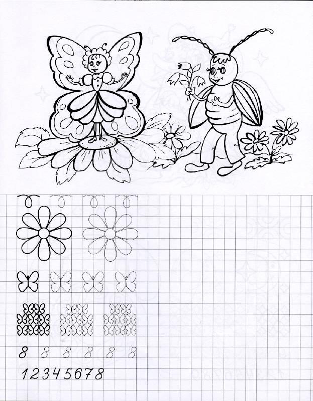 Иллюстрация 1 из 3 для Прописи: Готовимся к школе | Лабиринт - книги. Источник: РИВА