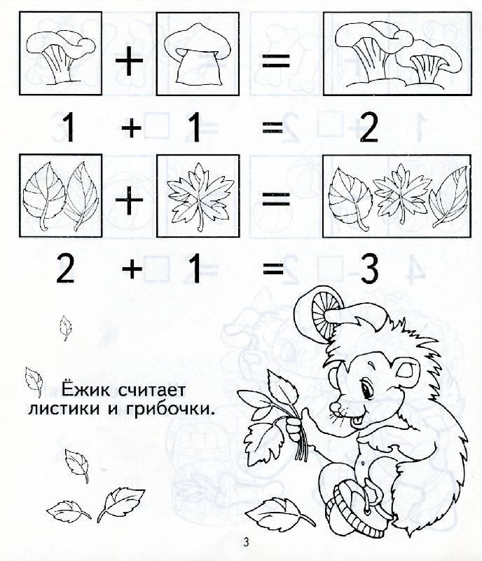 Иллюстрация 1 из 3 для Цифры и счет. Для детей 3-5 лет (879) | Лабиринт - книги. Источник: РИВА