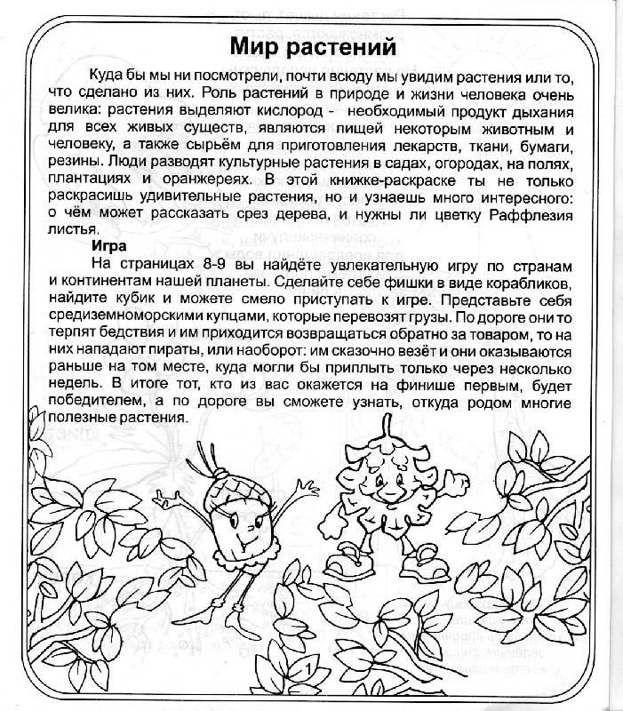 Иллюстрация 1 из 3 для Мир растений. Для детей 5-7 лет (940) | Лабиринт - книги. Источник: РИВА