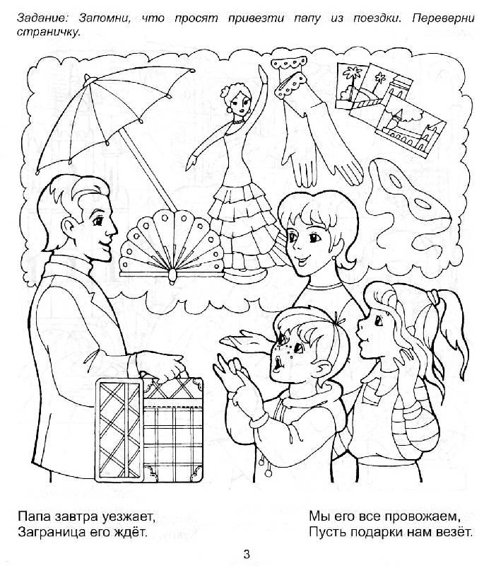 Иллюстрация 1 из 3 для Память и внимание-3. Для детей 5-7 лет (953) | Лабиринт - книги. Источник: РИВА