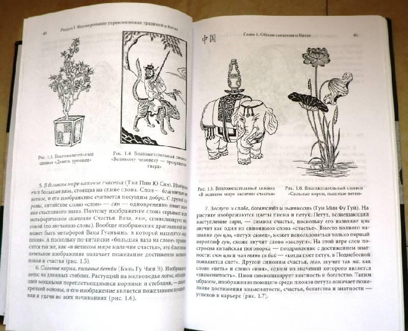 Иллюстрация 1 из 3 для Менеджмент в китайской традиции: Учебное пособие - Виногродский, Сизов | Лабиринт - книги. Источник: Uralex