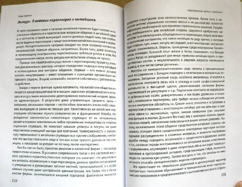 Иллюстрация 1 из 2 для Китай управляемый: старый добрый менеджмент - Владимир Малявин   Лабиринт - книги. Источник: Uralex