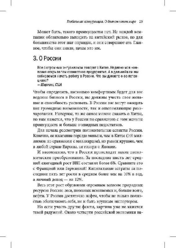 Иллюстрация 1 из 6 для Ответы на 74 ключевых вопроса о современном бизнесе - Уэлч, Уэлч | Лабиринт - книги. Источник: Uralex