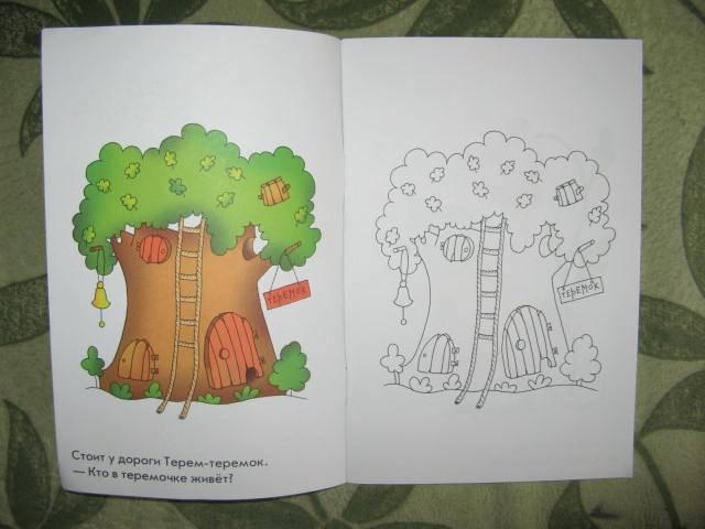 Иллюстрация 1 из 3 для Терем-теремок. Раскраска для детей 4-5 лет   Лабиринт - книги. Источник: libe