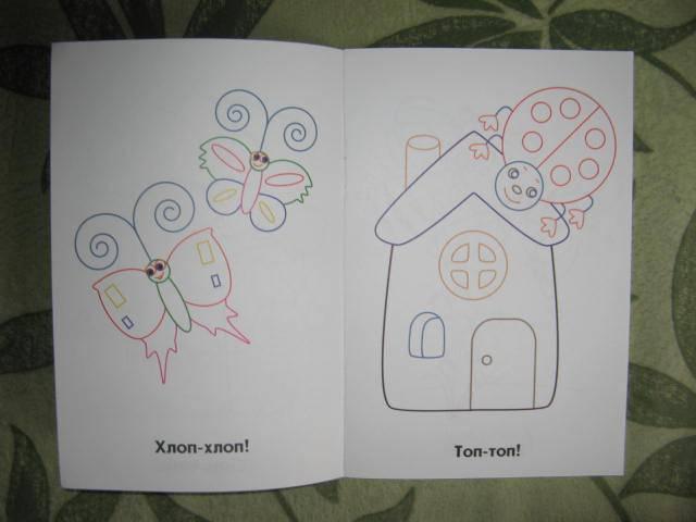 Иллюстрация 1 из 2 для На лесной полянке. Раскраска для детей 4-5 лет | Лабиринт - книги. Источник: libe