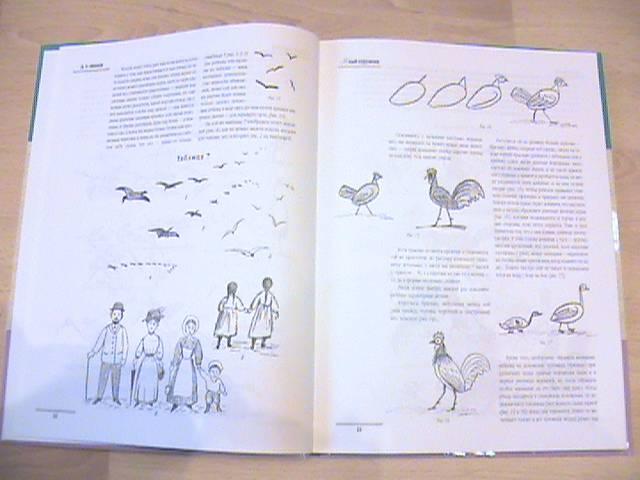 Иллюстрация 1 из 2 для Юный художник - Дмитрий Иванов | Лабиринт - книги. Источник: Ната Ф.
