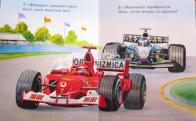 Иллюстрация 1 из 2 для Формула-1 - Андрей Тюняев | Лабиринт - книги. Источник: Е.  Анна В.